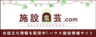 施設園芸.com