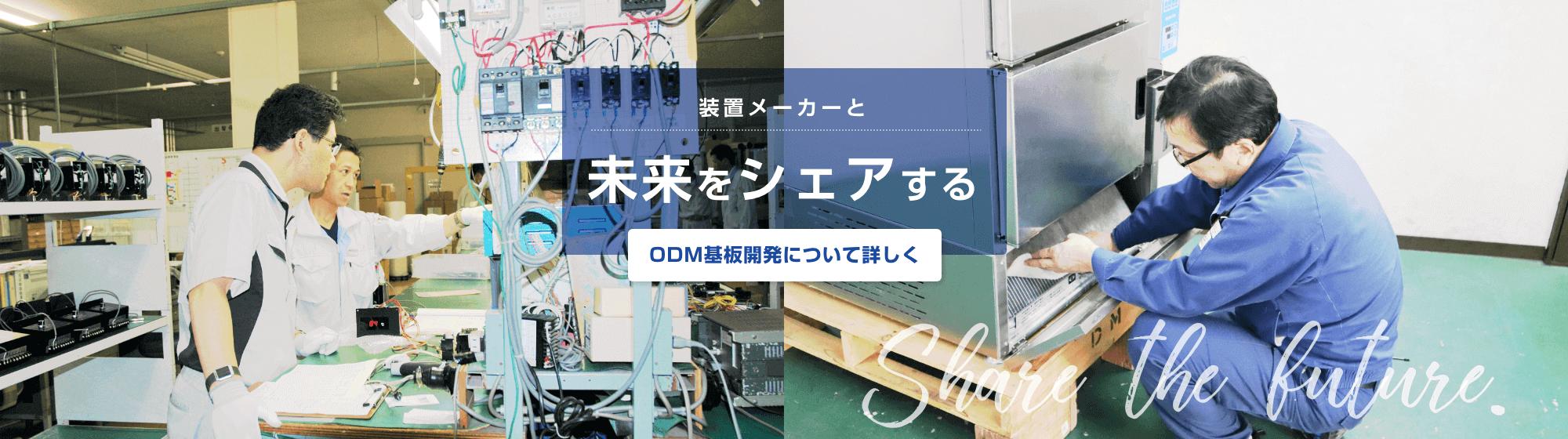 商品開発の方と未来をシェアする ODM基板開発について詳しく