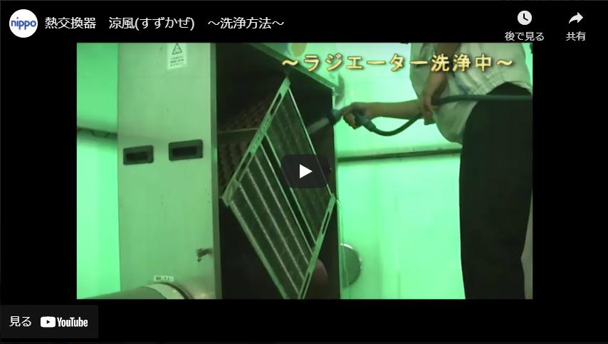 熱交換器洗浄動画