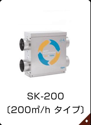SK-200〔200㎥/h タイプ〕  SK-200〔200㎥/h タイプ〕