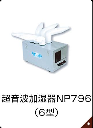 超音波加湿器(6型) NP797 超音波加湿器(6型) NP797