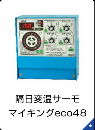 炭酸ガスコントローラーCO₂ NAVI ADVANCE