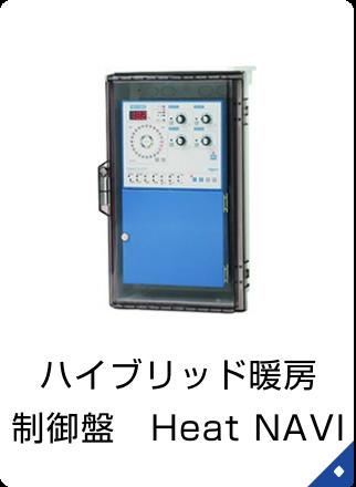 ハイブリッド暖房制御盤 Heat NAVI  ハイブリッド暖房制御盤 Heat NAVI