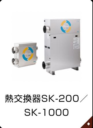 熱交換器 涼風 SK-200/SK-1000 熱交換器SK-200/SK-1000