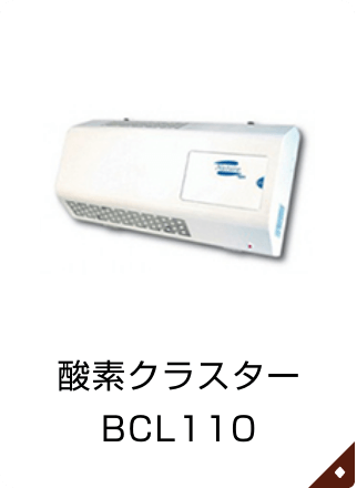 酸素クラスター Nature BCL110 酸素クラスターBCL110