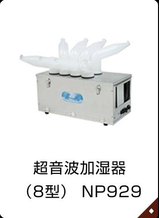 超音波加湿器 NP929(8型) 超音波加湿器(8型) NP929