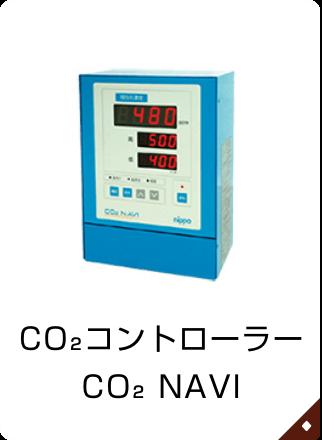 CO₂コントローラーCO₂ NAVI