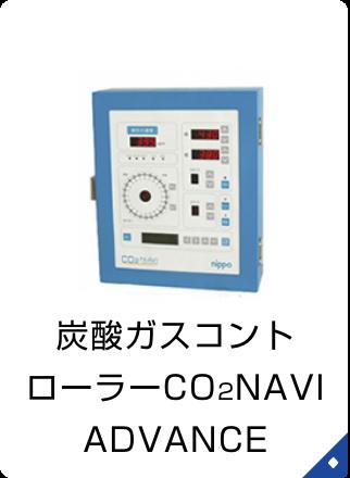 炭酸ガスコントローラー CO₂ NAVI ADVANCE  炭酸ガスコントローラー<br>CO₂ NAVI ADVANCE